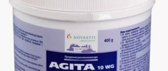 Агита 10 WG