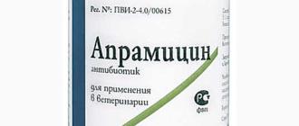 Апрамицин
