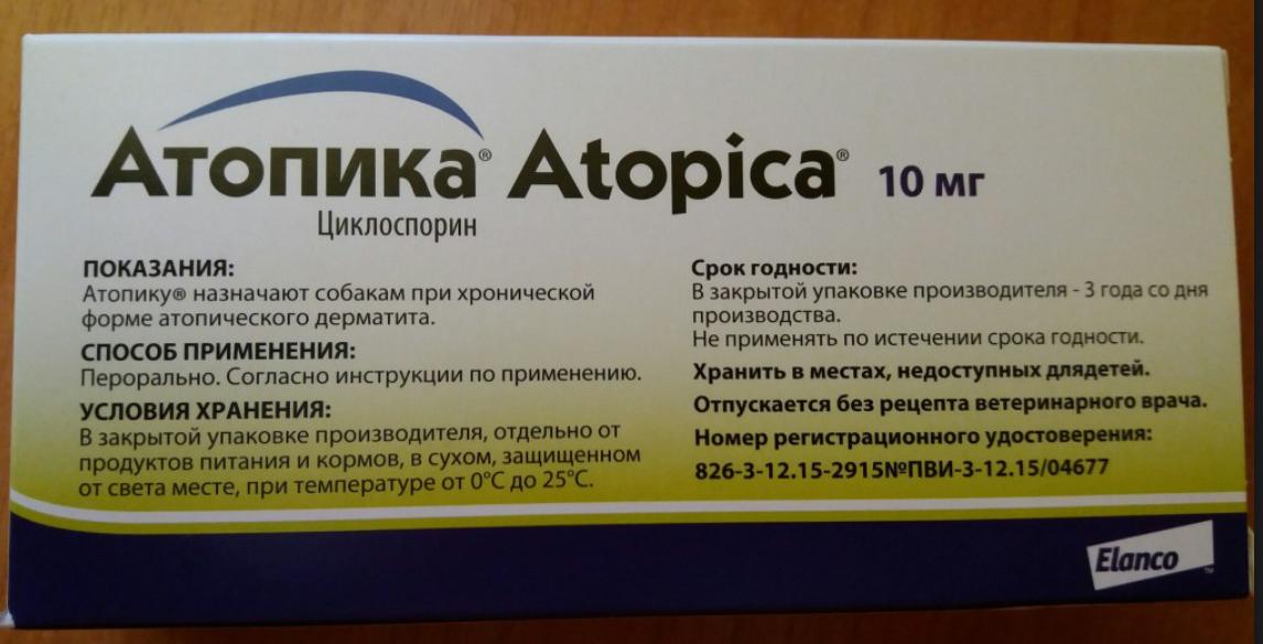 Атопика