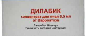 Дилабик