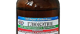 Глюкэтин