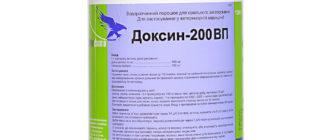 Доксин-200 WS