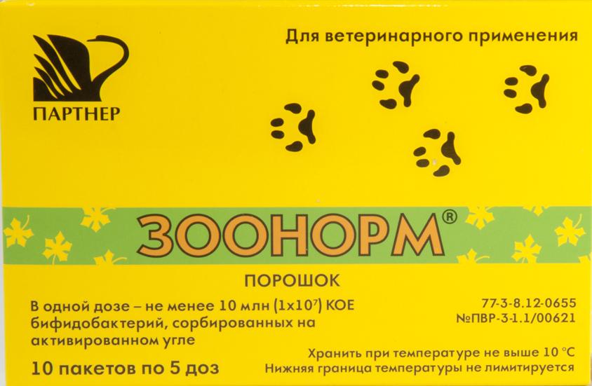 Зоонорм