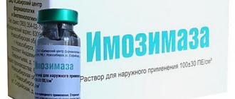 Имозимаза