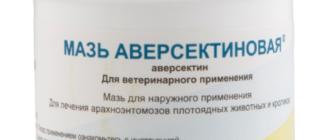Мазь Аверсектиновая