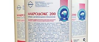 Макродокс-200