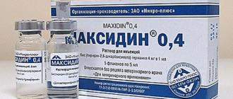 Максидин 0,4инъекционный
