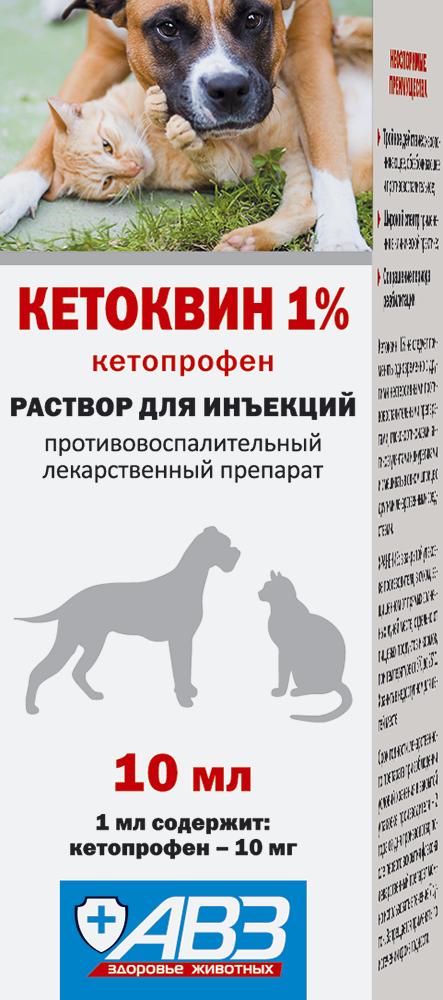 Кетоквин 1%