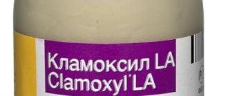 Кламоксил LA