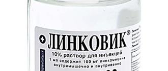 Линковик