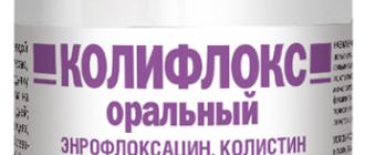 Колифлокс оральный