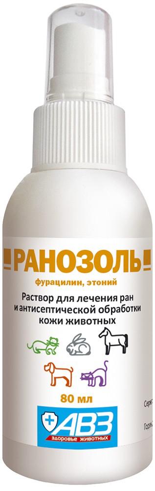 Ранозоль