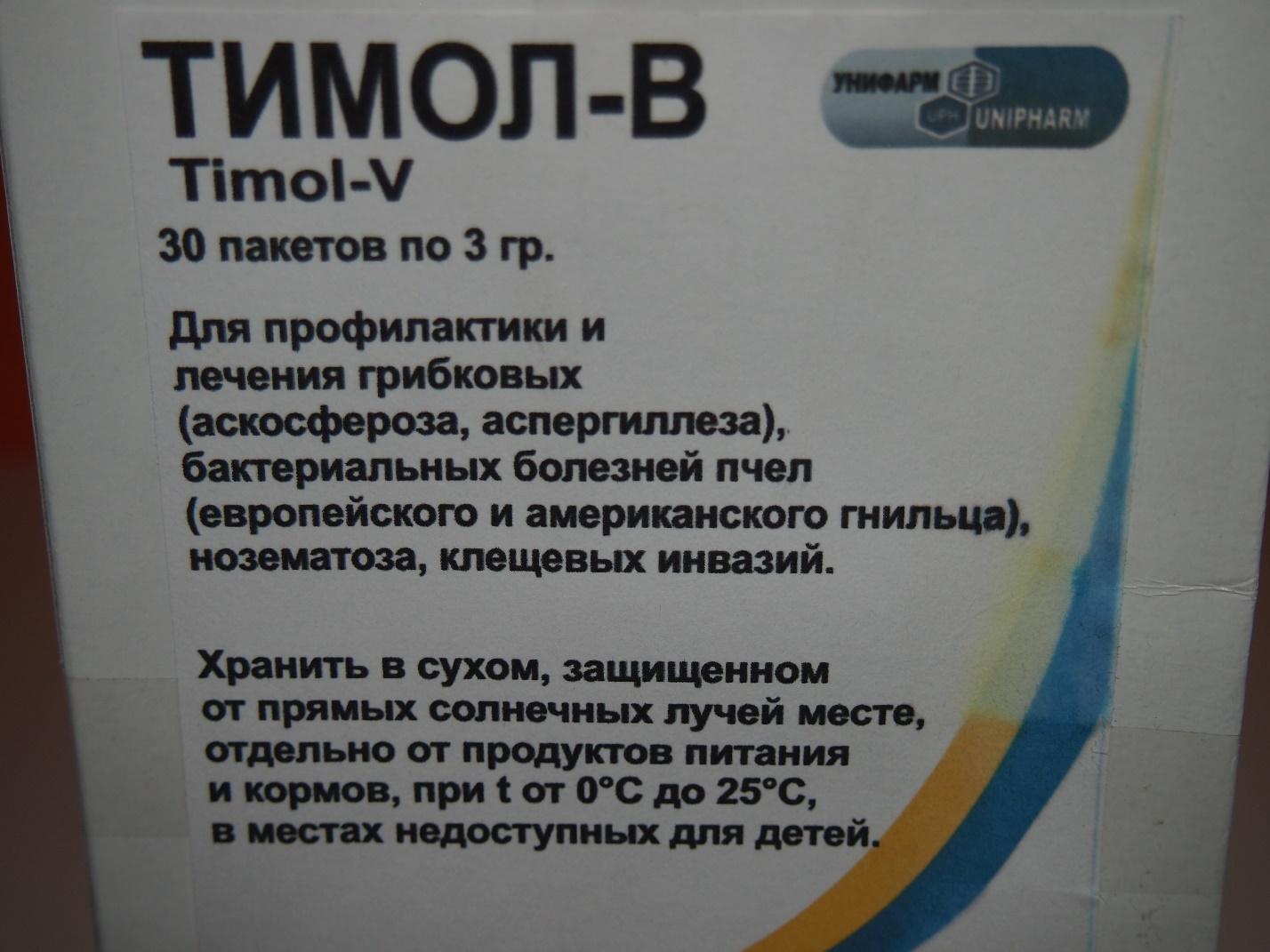 Тимол-В