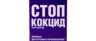 Стоп-Кокцид