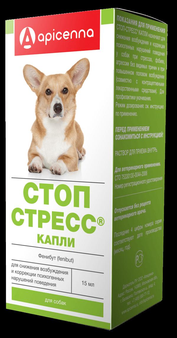 антистрессовые препараты для собак
