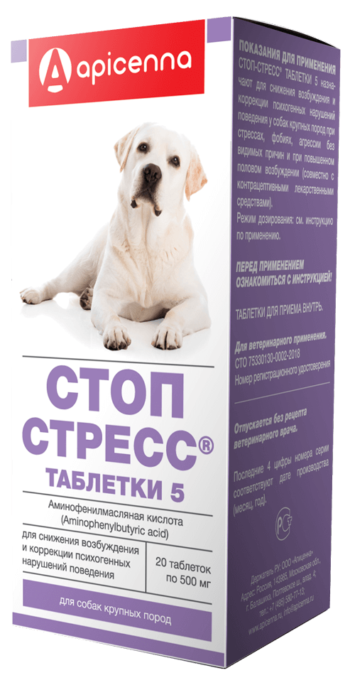 Стоп-Стресс таблетки