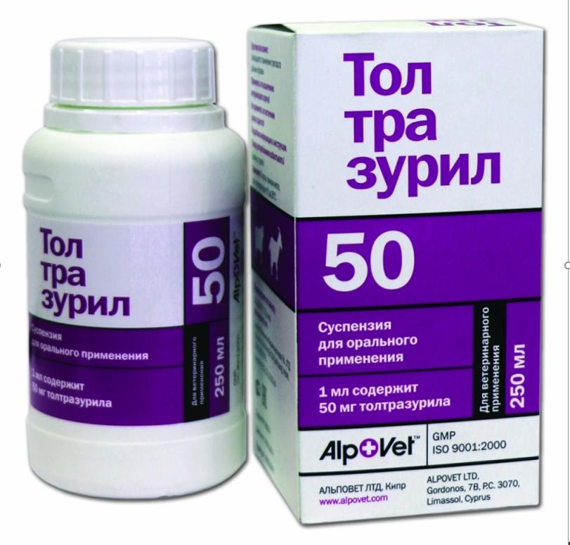 Толтразурил 50