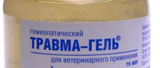 Травма-гель