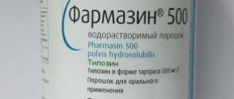 Фармазин 500