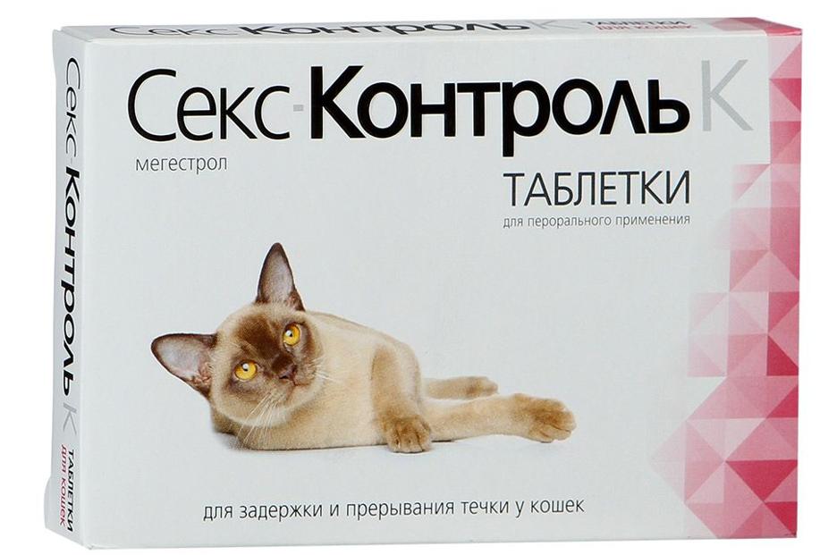 Секс Контроль таблетки