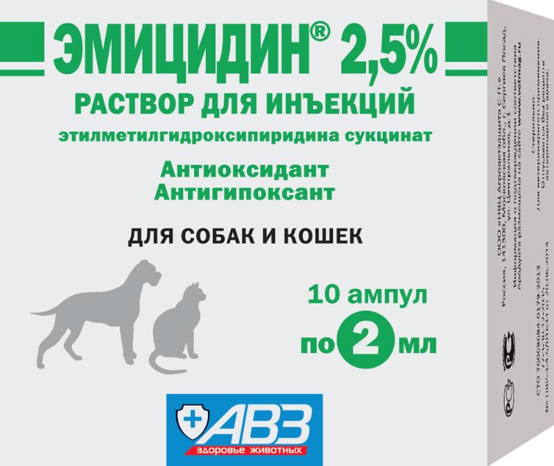 Эмицидин раствор для инъекций2,5%