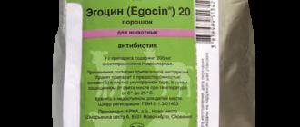 Эгоцин 20