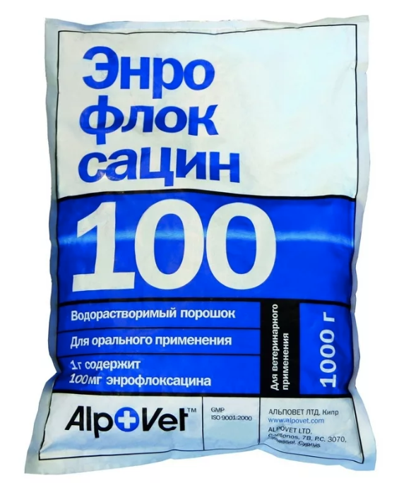 Энрофлоксацин 100 порошок