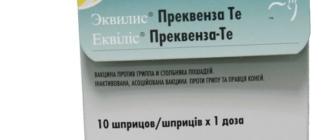 Эквилис Преквенза-Те