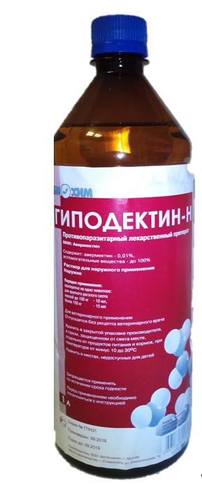 Гиподектин-Н